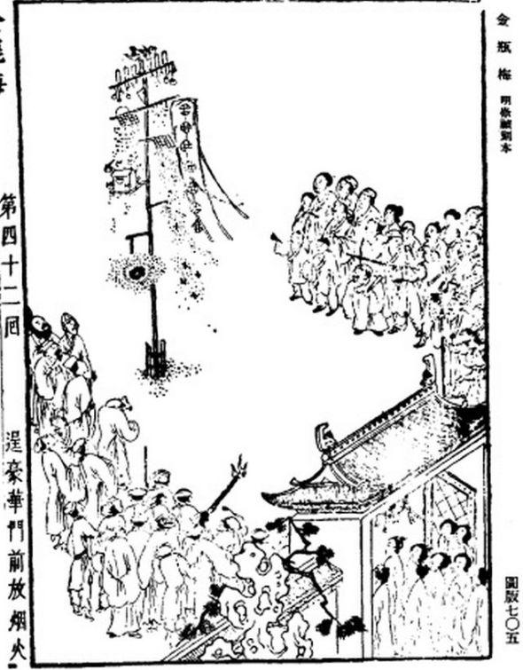 Ming_Dynasty_Jin_Ping_Mei_fireworks 1628-1643